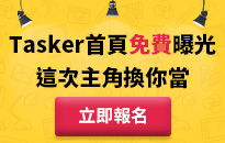 想在Tasker首頁免費曝光作品嗎?立即報名