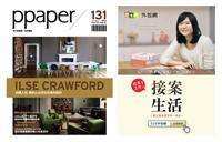 Ppaper-131期-封底廣告