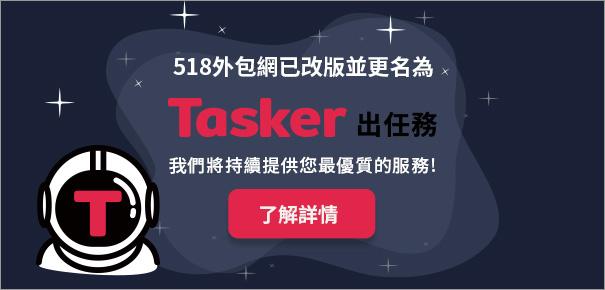 518外包網正式更名為Tasker出任務