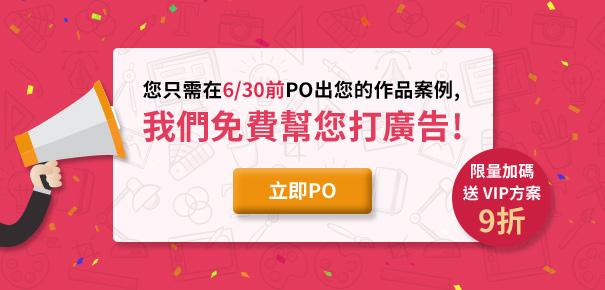 只要PO出您的作品案例,我們免費幫您打廣告!